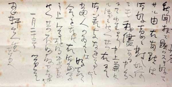 岡倉天心 4