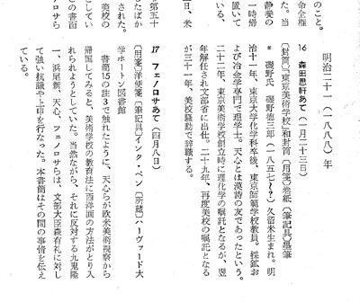 岡倉天心 7