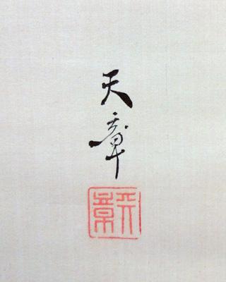 松永天章 5