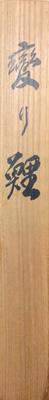 松永天章 7