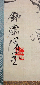 富岡鉄斎 4
