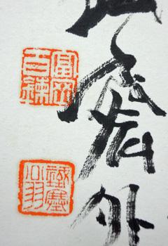 富岡鉄斎6