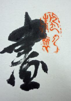 富岡鉄斎7
