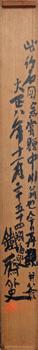富岡鉄斎9
