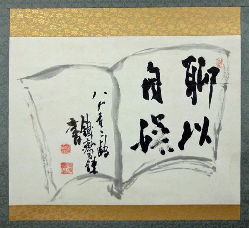 富岡鉄斎 2