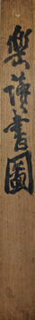富岡鉄斎 5