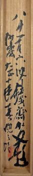 富岡鉄斎 6