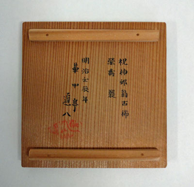 富岡鉄斎絵付 華中亭道八作 5
