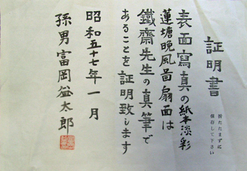 富岡鉄斎 7