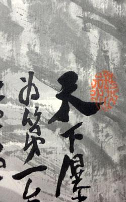 富岡鉄斎 1