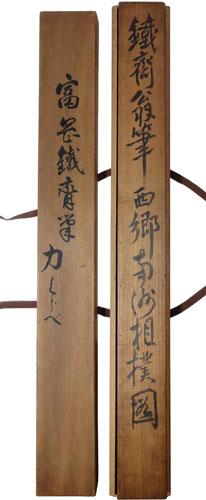 富岡鉄斎 3