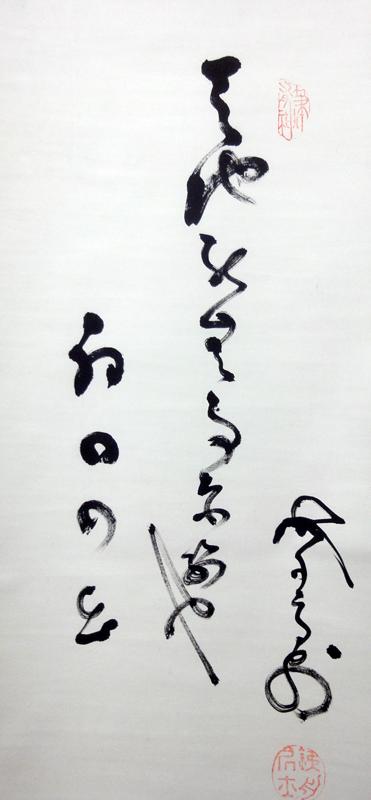 山岡鉄舟 3