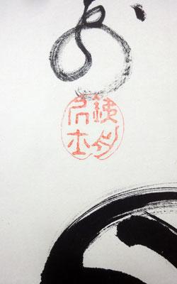 山岡鉄舟 5