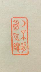 山岡鉄舟4