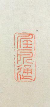 山岡鉄舟5