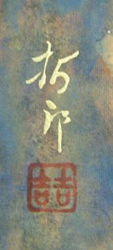 杉本哲郎 4