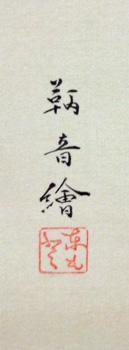 Kobori Tomoto 5