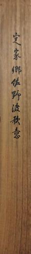 Kobori Tomoto 6