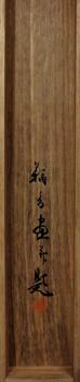 Kobori Tomoto 7
