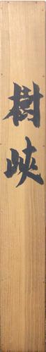 平川敏夫 4