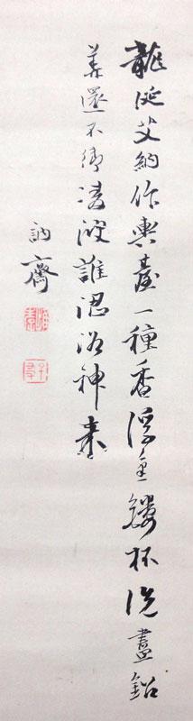 山田訥斎 4