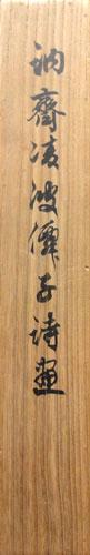 山田訥斎 5