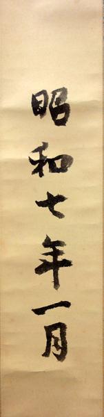 東郷平八郎 4