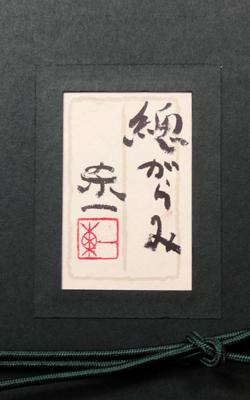 Katou Touichi 5