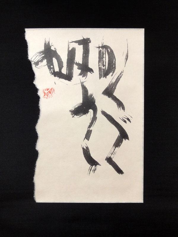 篠田桃紅 2