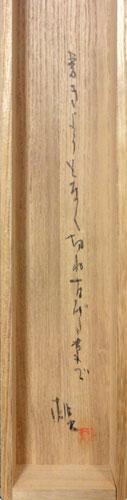 篠田桃紅 5