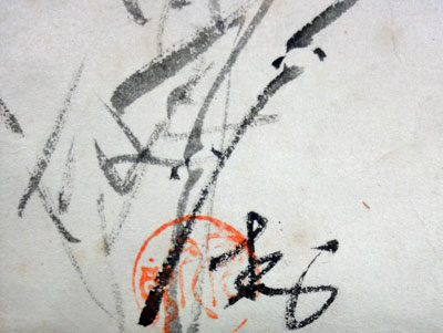 加藤唐九郎 4
