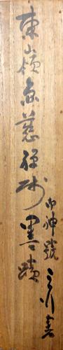 東嶺円慈 5