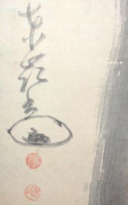 Tourei Enji 4