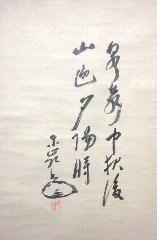 東嶺円慈 3