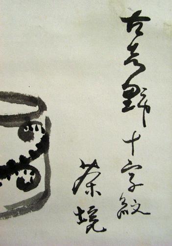 荒川豊蔵 3