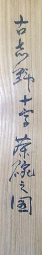 荒川豊蔵 6