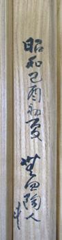 荒川豊蔵 7