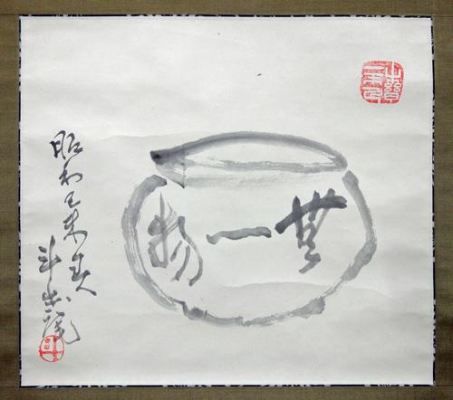 荒川豊蔵 2