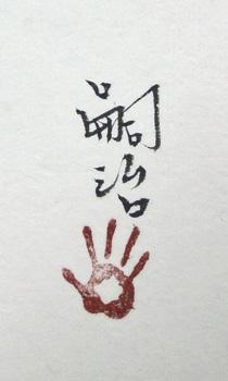 藤田嗣治3
