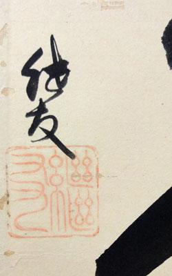 尾張徳川六代藩主 徳川継友 3