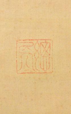 徳川綱誠 3