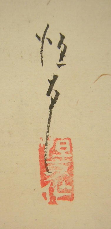 森田恒友4