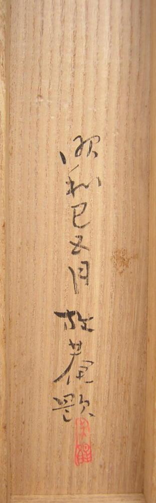 森田恒友6