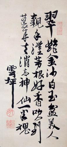長井雲坪 3