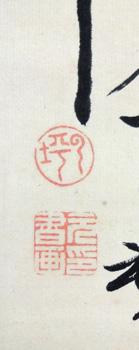 長井雲坪 6