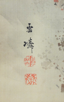 Kaito Unrin 5