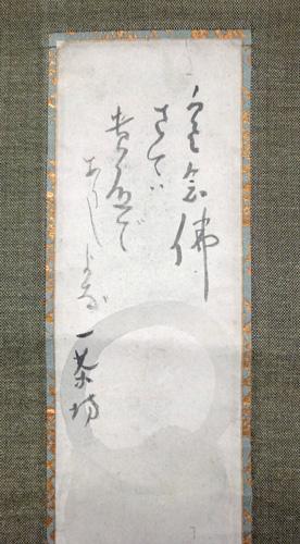 小川芋銭4