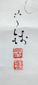 小川芋銭 5