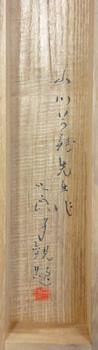 小川芋銭 7