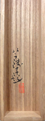 Ogawa Usen 5